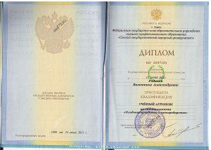 Диплом благоустройство территории в Тюмени