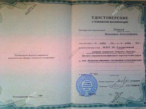 Удостоверение благоустройство территории в Тюмени
