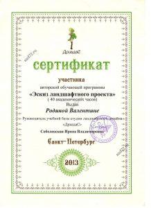 Сертификат эскиз ландшафтного проекта