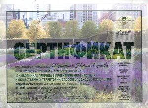 Сертификат озеленение участков в Тюмени