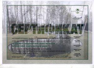 Сертификат водоёмы в ландшафтном проектировании