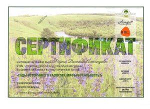 Сертификат сады устойчивого развития