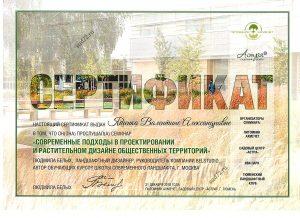 Сертификат современное озеленение