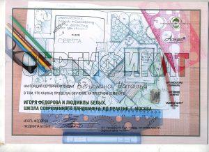 Сертификат современного ландшафтного дизайнера